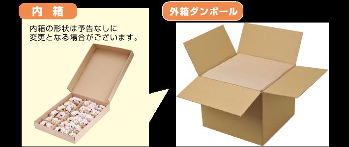 コサージュの梱包方法