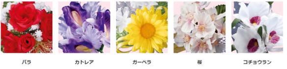 コサージュの花の種類